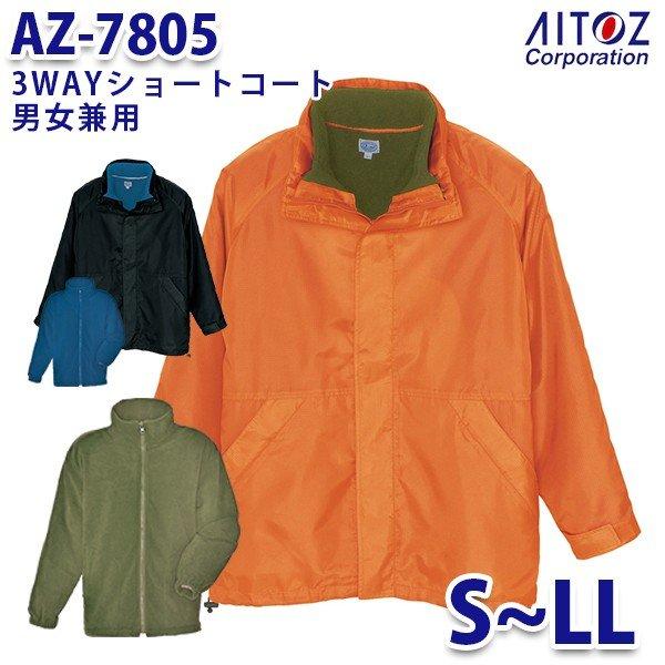 AZ-7805 S~LL 3WAYショートコート 男女兼用 AITOZアイトス AO6