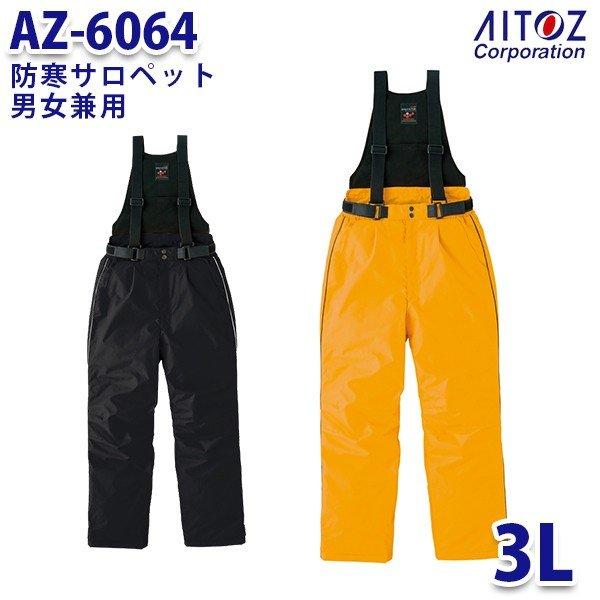 AZ-6064 3L 防寒サロペット 男女兼用 AITOZアイトス AO6