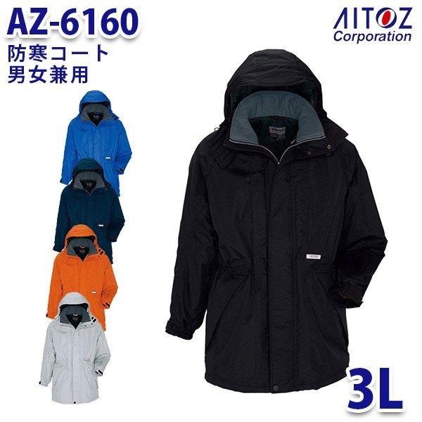 AZ-6160 3L 防寒コート 男女兼用 AITOZアイトス AO6