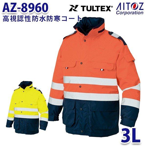 AZ-8960 3L TULTEX 高視認性防水防寒コート AITOZアイトス AO6