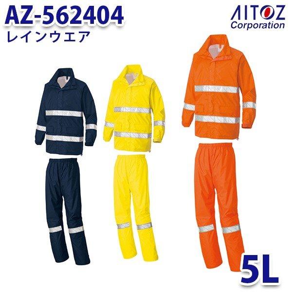AZ-562404 5L レインウエア AITOZアイトス AO4