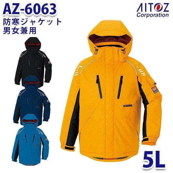 AZ-6063 5L 防寒ジャケット 男女兼用 AITOZアイトス AO6