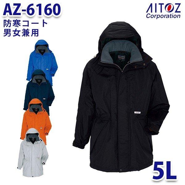 AZ-6160 5L 防寒コート 男女兼用 AITOZアイトス AO6