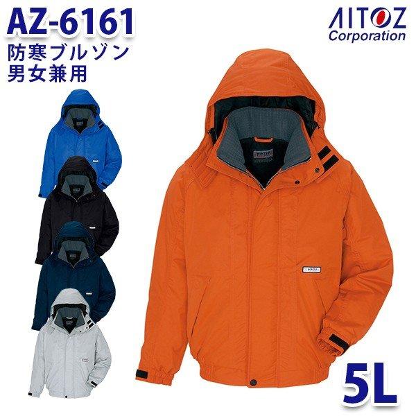 AZ-6161 5L 防寒ブルゾン 男女兼用 AITOZアイトス AO6