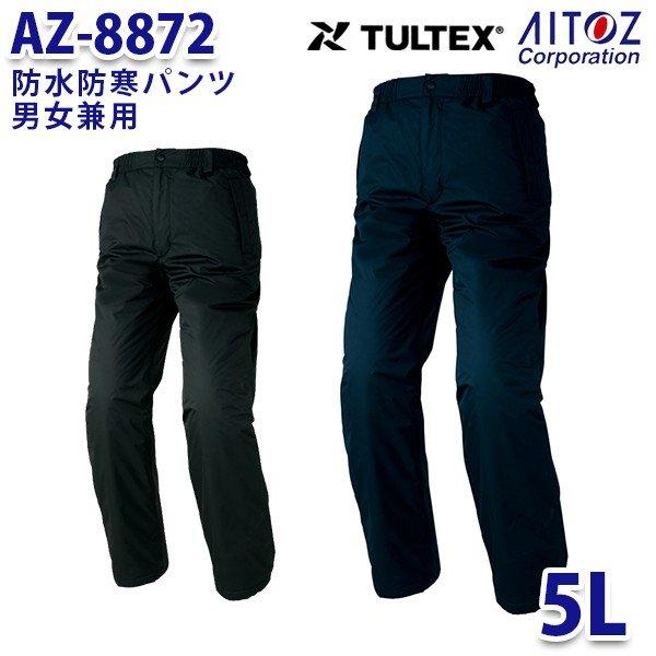AZ-8872 5L TULTEX 防水防寒パンツ 男女兼用 AITOZアイトス AO6