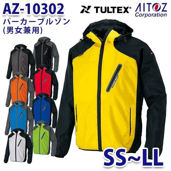 男女兼用 TULTEX AITOZ AZ-10302 SS~LL パーカーブルゾン AO9 値下げ 至高