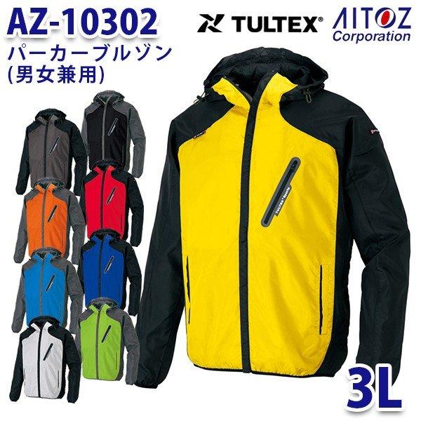 男女兼用 TULTEX AITOZ 売れ筋 AZ-10302 AO9 3L パーカーブルゾン 年間定番
