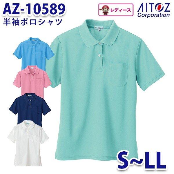 レディース AITOZ AZ-10589 今だけスーパーセール限定 S~LL 半袖ポロシャツ AO2 AITOZアイトス 贈り物 吸汗速乾クールコンフォート
