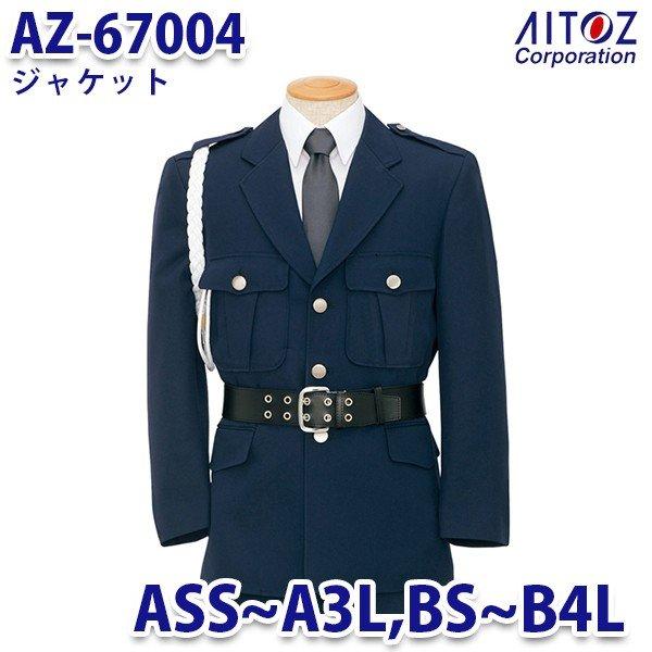 AZ-67004 ジャケット AITOZアイトス AO4