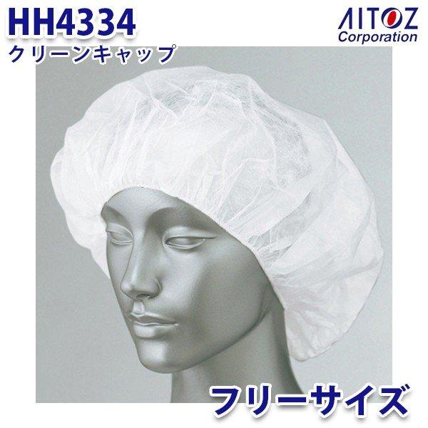AITOZ HH4334 超激安特価 クリーンキャップ オンライン限定商品 AITOZアイトス AO5