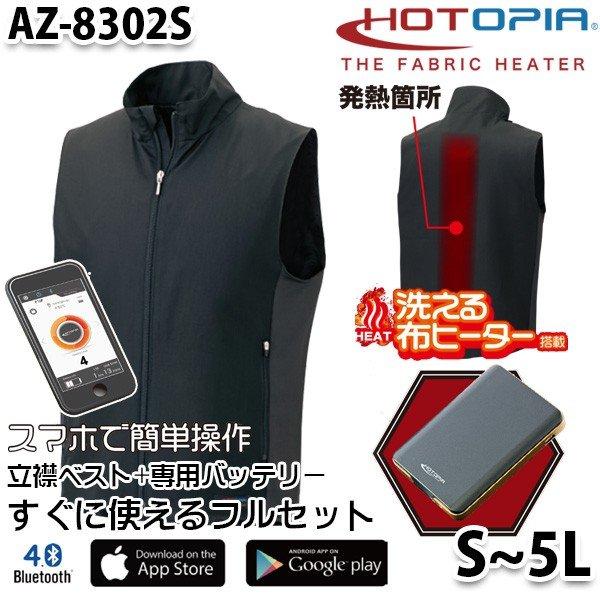 電熱ベストBluetoothコードレスアプリ操作対応 HOTOPIAホットピアAZ-8302Sヒーター内蔵立襟ベスト+バッテリーセットBluetoothコードレス
