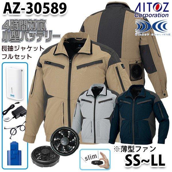 AZ-30589 AITOZ 2019新 薄型ファン 空調服フルセット4時間対応 スペーサーパッド対応長袖ブルゾン SSからLL アイトス