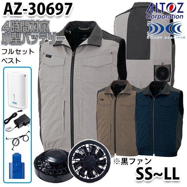 AZ-30697 AITOZ 空調服フルセット4時間対応 スペーサーパッド対応ベスト SSからLL ブラックファン アイトス