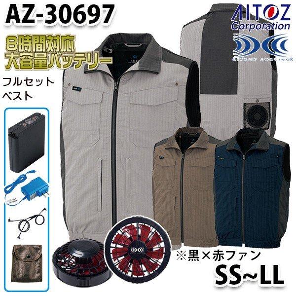 AZ-30697 AITOZ 空調服フルセット8時間対応 スペーサーパッド対応ベスト SSからLL 黒×赤ファン アイトス