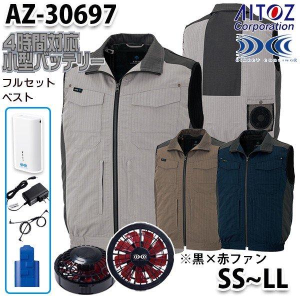 AZ-30697 AITOZ 空調服フルセット4時間対応 スペーサーパッド対応ベスト SSからLL 黒×赤ファン アイトス