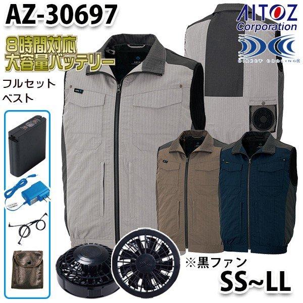 AZ-30697 AITOZ 空調服フルセット8時間対応 スペーサーパッド対応ベスト SSからLL ブラックファン アイトス