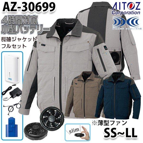 AZ-30699 AITOZ 2019新 薄型ファン 空調服フルセット4時間対応 スペーサーパッド対応長袖ブルゾン SSからLL アイトス