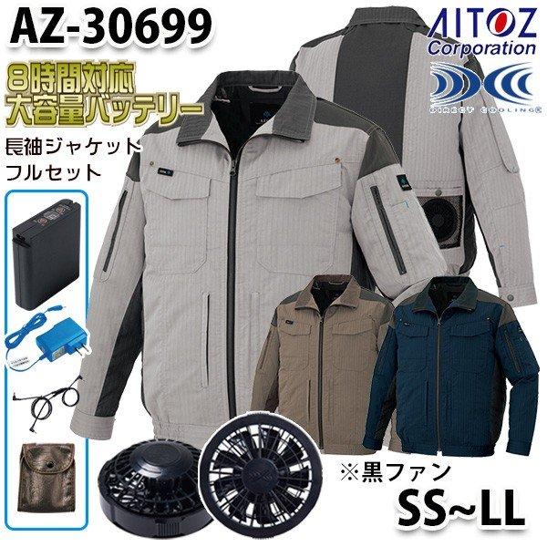 AZ-30699 AITOZ 空調服フルセット8時間対応 スペーサーパッド対応長袖ブルゾン SSからLL ブラックファン アイトス