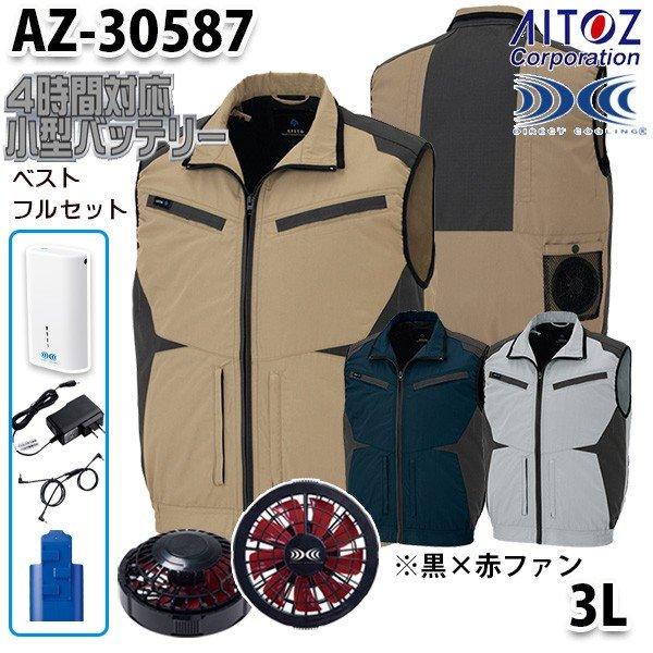 AZ-30587 AITOZ 空調服フルセット4時間対応 スペーサーパッド対応ベスト 3L 黒×赤ファン アイトス