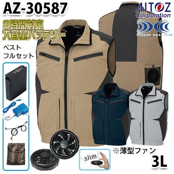 AZ-30587 AITOZ 2019新 薄型ファン 空調服フルセット8時間対応 スペーサーパッド対応ベスト 3L アイトス