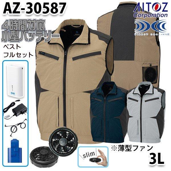 AZ-30587 AITOZ 2019新 薄型ファン 空調服フルセット4時間対応 スペーサーパッド対応ベスト 3L アイトス