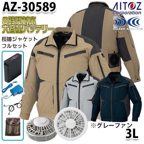 AZ-30589 AITOZ 空調服フルセット8時間対応 スペーサーパッド対応長袖ブルゾン 3L グレーファン アイトス