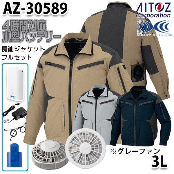 AZ-30589 AITOZ 空調服フルセット4時間対応 スペーサーパッド対応長袖ブルゾン 3L グレーファン アイトス
