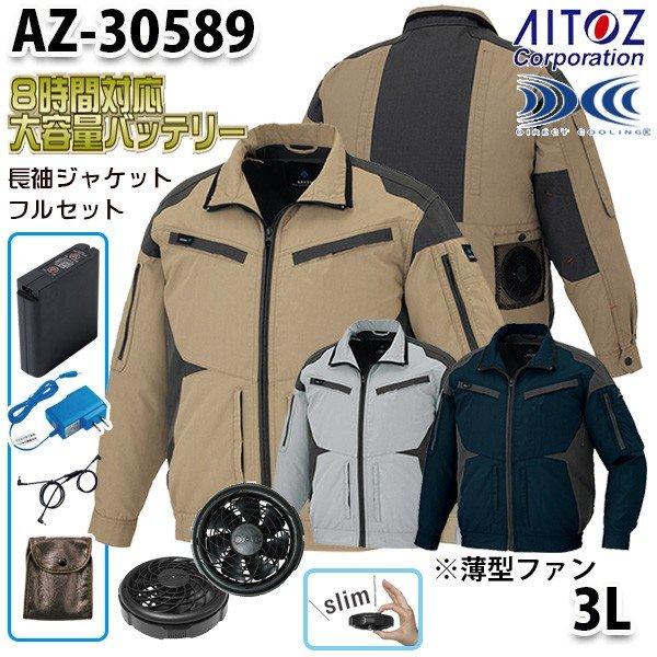 AZ-30589 AITOZ 2019新 薄型ファン 空調服フルセット8時間対応 スペーサーパッド対応長袖ブルゾン 3L アイトス