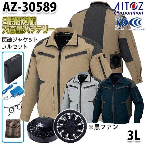 AZ-30589 AITOZ 空調服フルセット8時間対応 スペーサーパッド対応長袖ブルゾン 3L ブラックファン アイトス