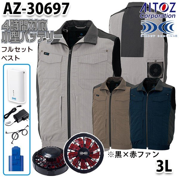 AZ-30697 AITOZ 空調服フルセット4時間対応 スペーサーパッド対応ベスト 3L 黒×赤ファン アイトス