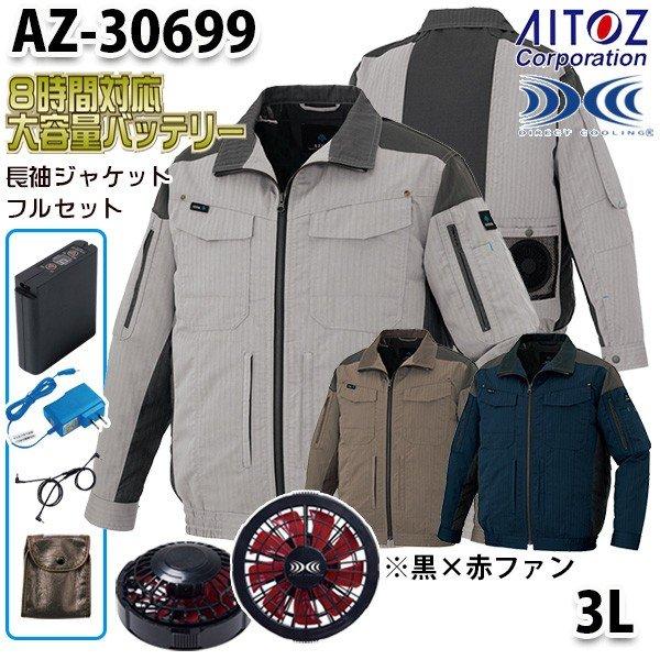 AZ-30699 AITOZ 空調服フルセット8時間対応 スペーサーパッド対応長袖ブルゾン 3L 黒×赤ファン アイトス