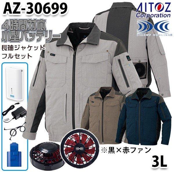 AZ-30699 AITOZ 空調服フルセット4時間対応 スペーサーパッド対応長袖ブルゾン 3L 黒×赤ファン アイトス