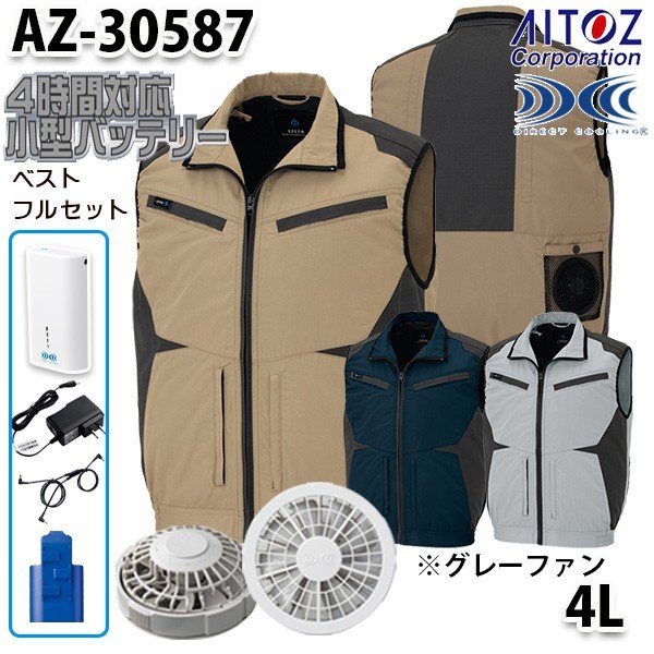 AZ-30587 AITOZ 空調服フルセット4時間対応 スペーサーパッド対応ベスト 4L グレーファン アイトス