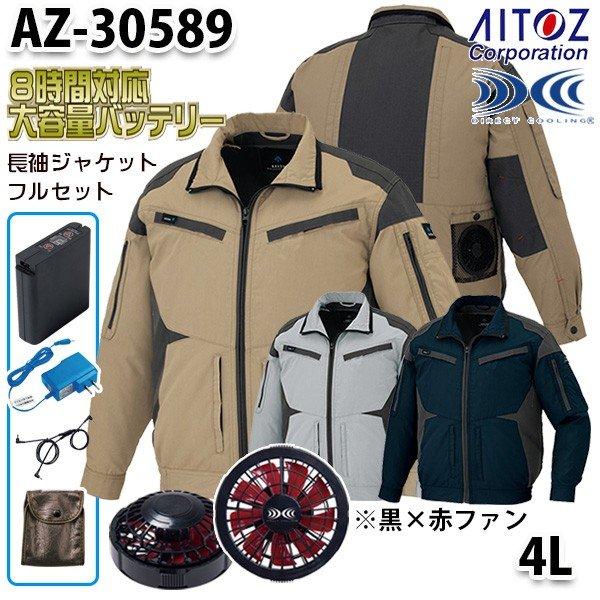 AZ-30589 AITOZ 空調服フルセット8時間対応 スペーサーパッド対応長袖ブルゾン 4L 黒×赤ファン アイトス