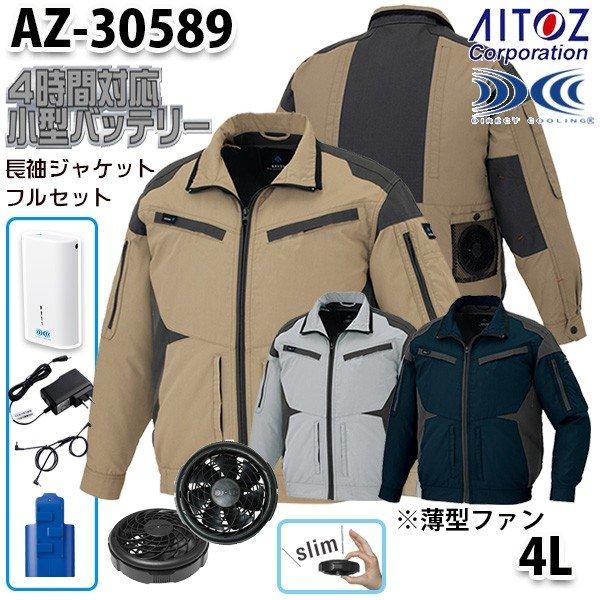 AZ-30589 AITOZ 2019新 薄型ファン 空調服フルセット4時間対応 スペーサーパッド対応長袖ブルゾン 4L アイトス