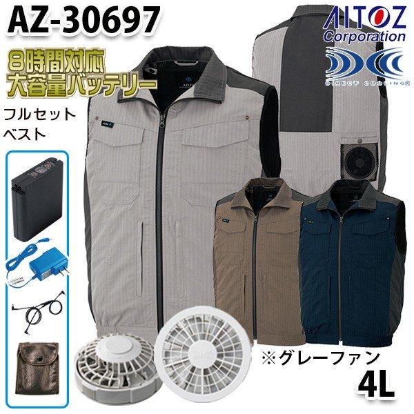AZ-30697 AITOZ 空調服フルセット8時間対応 スペーサーパッド対応ベスト 4L グレーファン アイトス