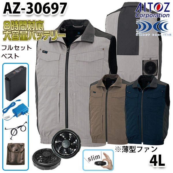 AZ-30697 AITOZ 2019新 薄型ファン 空調服フルセット8時間対応 スペーサーパッド対応ベスト 4L アイトス