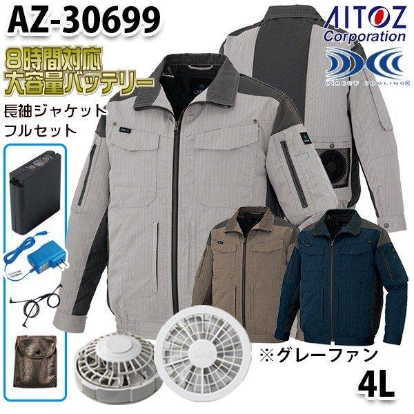 AZ-30699 AITOZ 空調服フルセット8時間対応 スペーサーパッド対応長袖ブルゾン 4L グレーファン アイトス