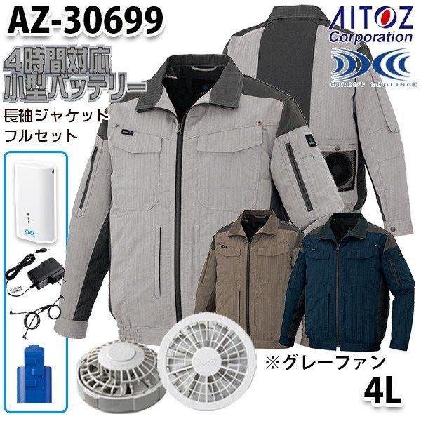 AZ-30699 AITOZ 空調服フルセット4時間対応 スペーサーパッド対応長袖ブルゾン 4L グレーファン アイトス