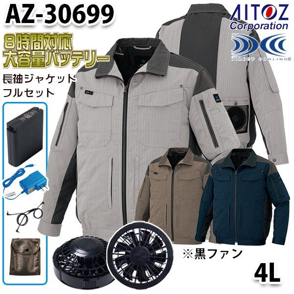 AZ-30699 AITOZ 空調服フルセット8時間対応 スペーサーパッド対応長袖ブルゾン 4L ブラックファン アイトス