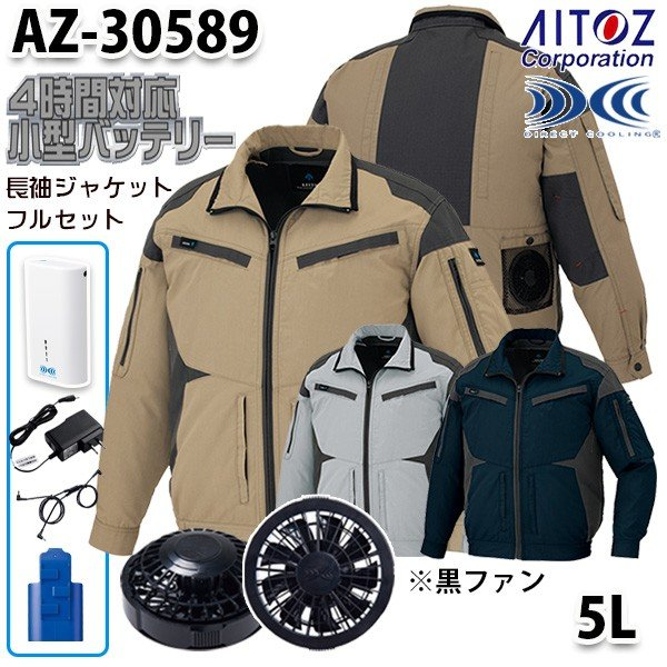 AZ-30589 AITOZ 空調服フルセット4時間対応 スペーサーパッド対応長袖ブルゾン 5L ブラックファン アイトス