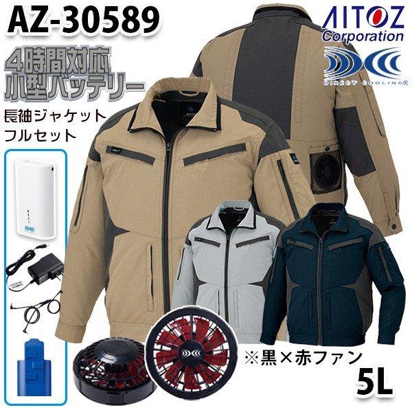 AZ-30589 AITOZ 空調服フルセット4時間対応 スペーサーパッド対応長袖ブルゾン 5L 黒×赤ファン アイトス