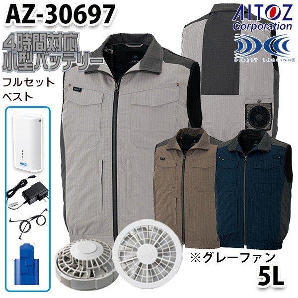 AZ-30697 AITOZ 空調服フルセット4時間対応 スペーサーパッド対応ベスト 5L グレーファン アイトス