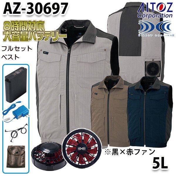 AZ-30697 AITOZ 空調服フルセット8時間対応 スペーサーパッド対応ベスト 5L 黒×赤ファン アイトス