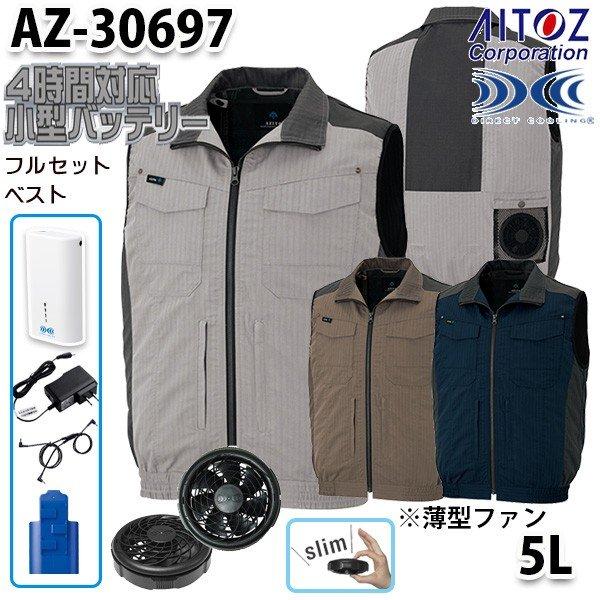 AZ-30697 AITOZ 2019新 薄型ファン 空調服フルセット4時間対応 スペーサーパッド対応ベスト 5L アイトス