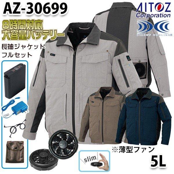 AZ-30699 AITOZ 2019新 薄型ファン 空調服フルセット8時間対応 スペーサーパッド対応長袖ブルゾン 5L アイトス