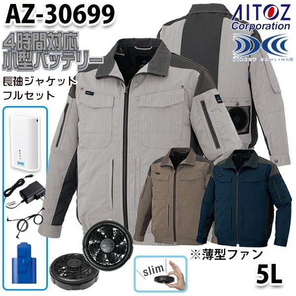 AZ-30699 AITOZ 2019新 薄型ファン 空調服フルセット4時間対応 スペーサーパッド対応長袖ブルゾン 5L アイトス