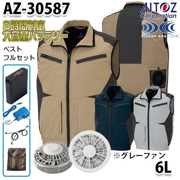 AZ-30587 AITOZ 空調服フルセット8時間対応 スペーサーパッド対応ベスト 6L グレーファン アイトス