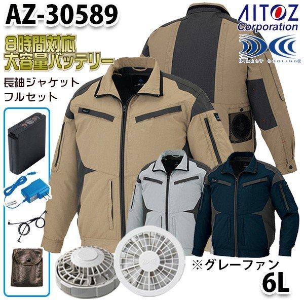 AZ-30589 AITOZ 空調服フルセット8時間対応 スペーサーパッド対応長袖ブルゾン 6L グレーファン アイトス