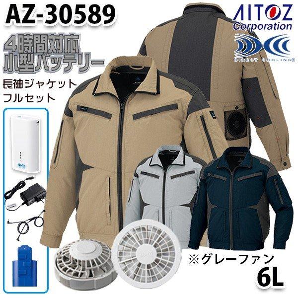 AZ-30589 AITOZ 空調服フルセット4時間対応 スペーサーパッド対応長袖ブルゾン 6L グレーファン アイトス